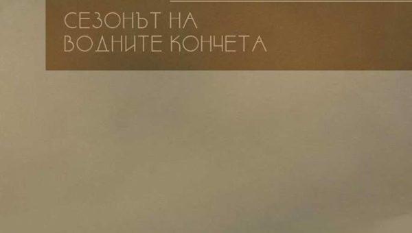 """Стоян Терзиев представя """"Сезонът на водните кончета"""""""