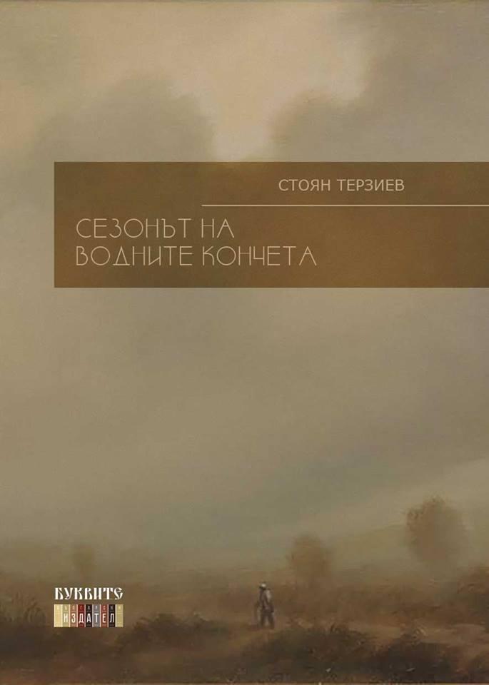 Стоян Терзиев - Сезонът на водните кончета