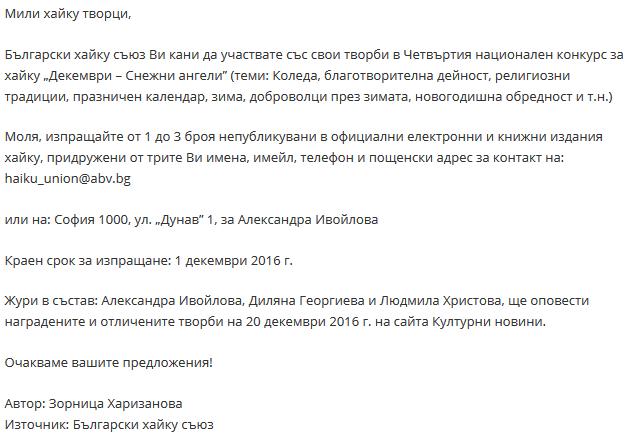 """IV Национален конкурс за хайку """"Декември - Снежни ангели"""""""