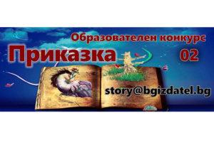 Образователен конкурс 02: Приказка