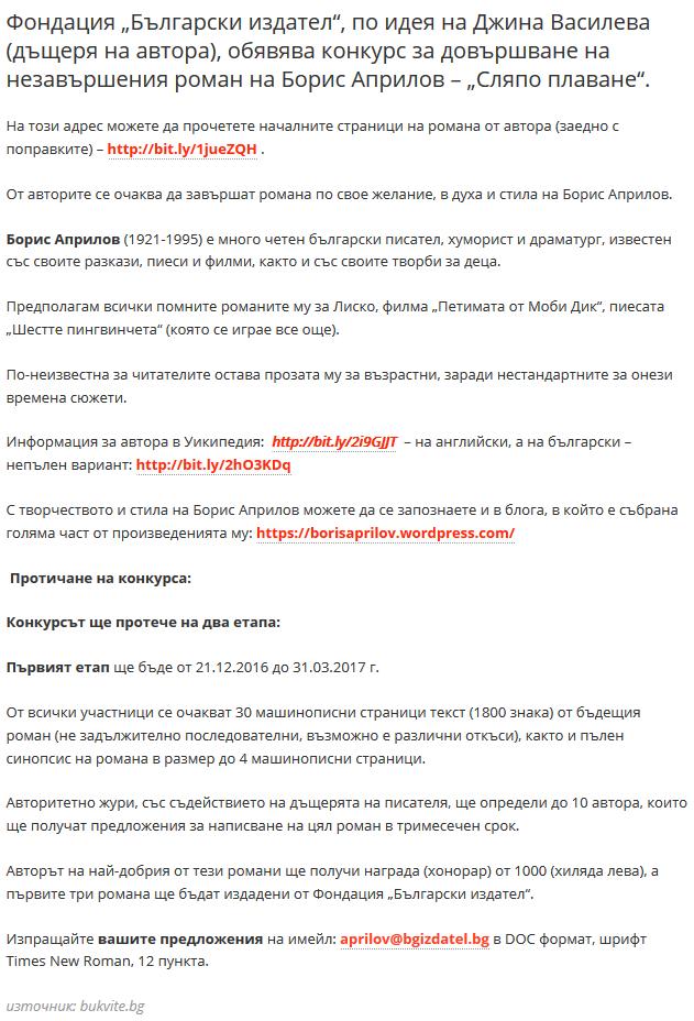 """Конкурс за довършване на романа на Борис Априлов – """"Сляпо плаване"""""""