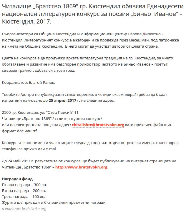 """11 национален литературен конкурс за поезия """"Биньо Иванов"""" - Кюстендил, 2017"""