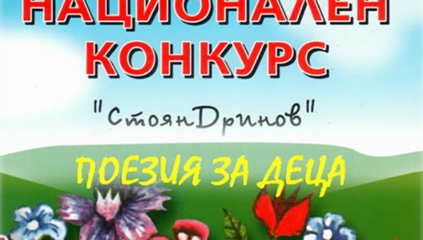 """Национален конкурс за непубликувана поезия за деца """"Стоян Дринов""""  Панагюрище – 2017"""