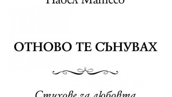 """Павел Матеев подготвя новата си стихосбирка """"Отново те сънувах"""""""