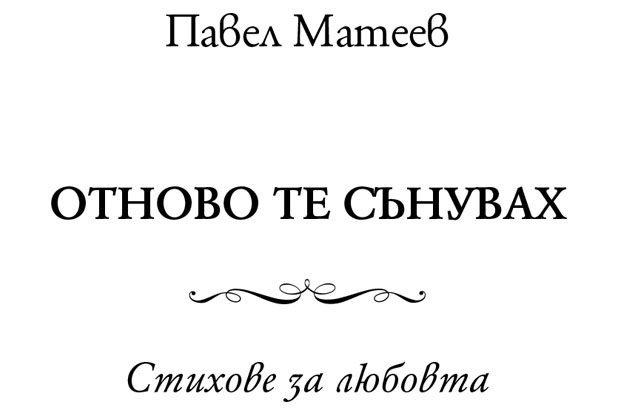 """Павел Матеев - """"Отново те сънувах""""."""