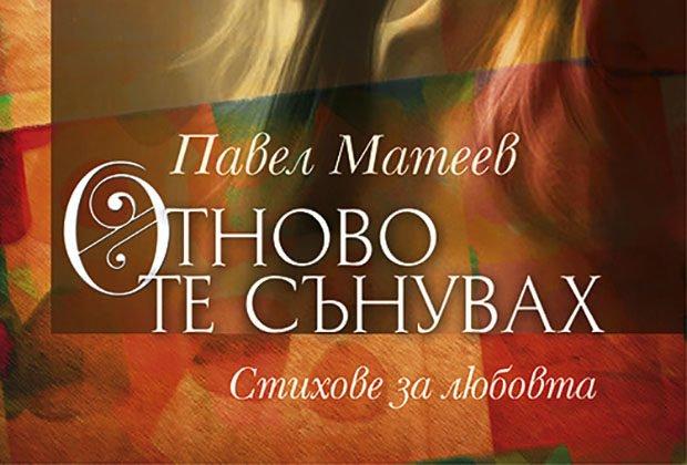 """Стихосбирка """"Отново те сънувах"""" от Павел Матеев"""
